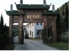 青龙园公墓